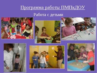 Программа работы ПМПкДОУ Работа с детьми