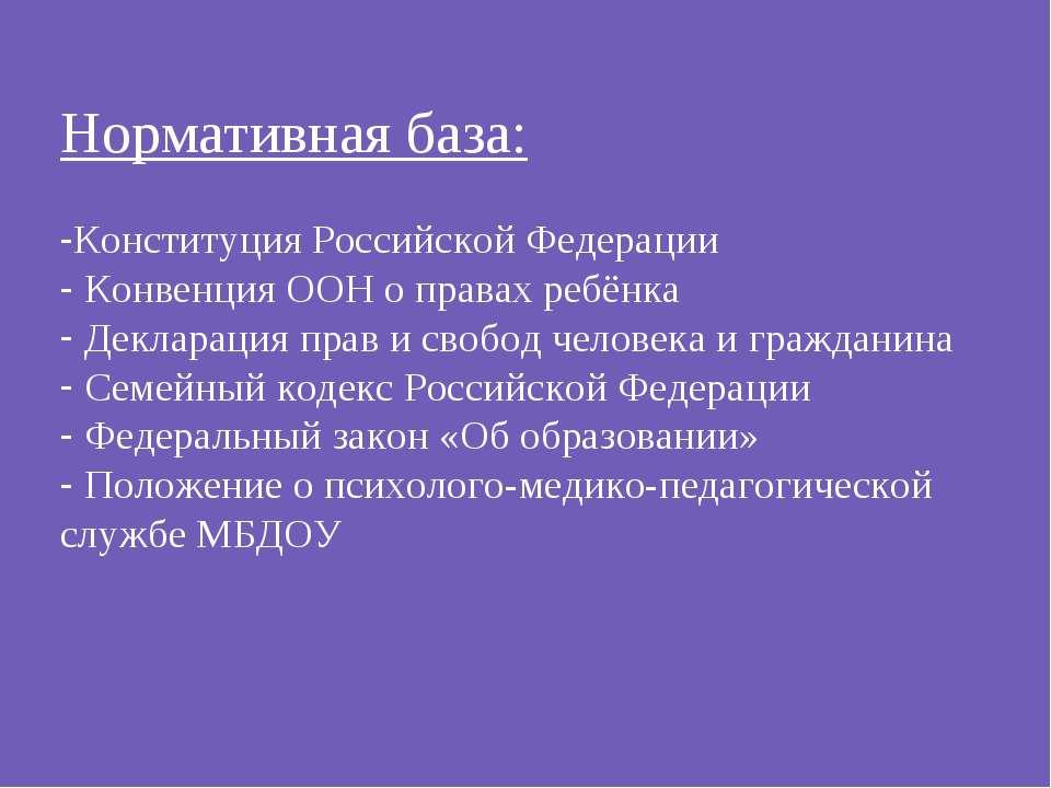 Нормативная база: Конституция Российской Федерации Конвенция ООН о правах реб...
