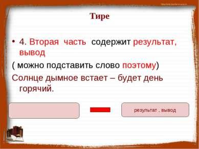 Тире 4. Вторая часть содержит результат, вывод ( можно подставить слово поэто...