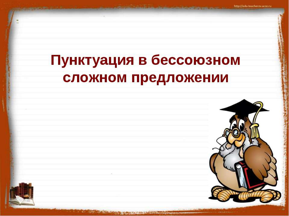 - Пунктуация в бессоюзном сложном предложении