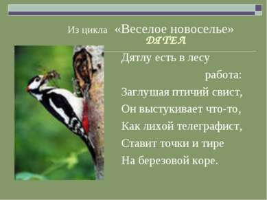 Из цикла «Веселое новоселье» ДЯТЕЛ Дятлу есть в лесу работа: Заглушая птичий ...