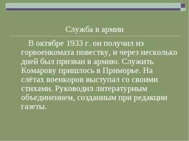 Служба в армии В октябре 1933 г. он получил из горвоенкомата повестку, и чере...