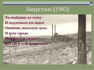 Амурсталь (1942) Ты выйдешь на сопку И медленным взглядом Окинешь знакомую да...