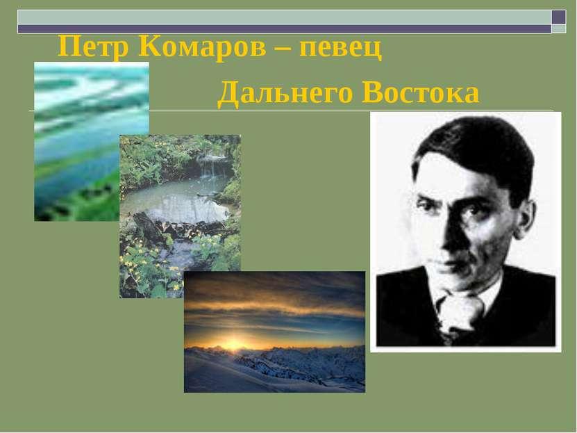 Петр Комаров – певец Дальнего Востока