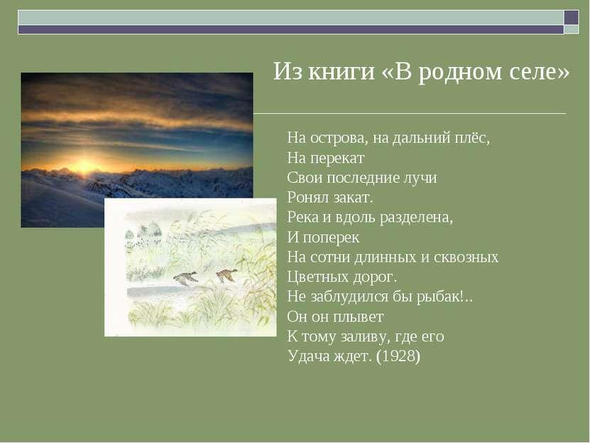 Из книги «В родном селе» На острова, на дальний плёс, На перекат Свои последн...