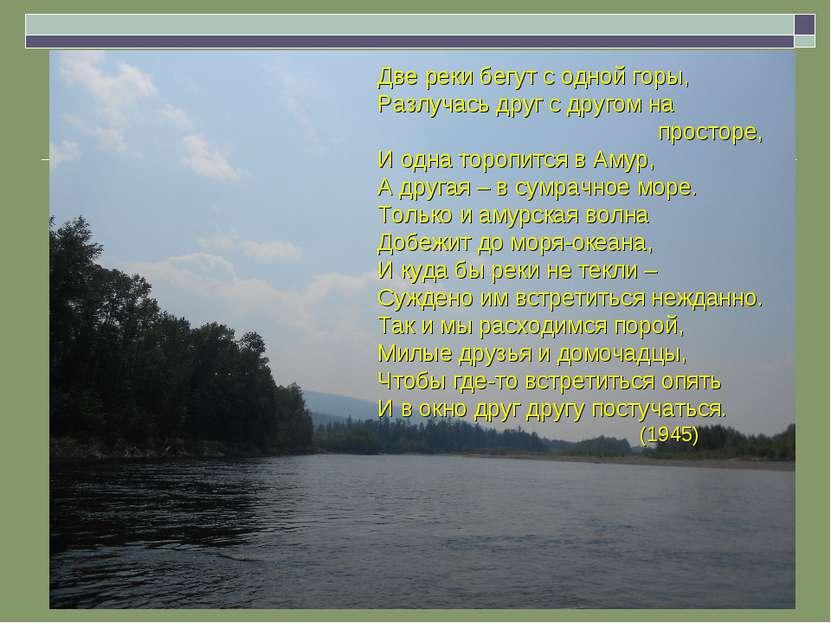 Две реки бегут с одной горы, Разлучась друг с другом на просторе, И одна торо...