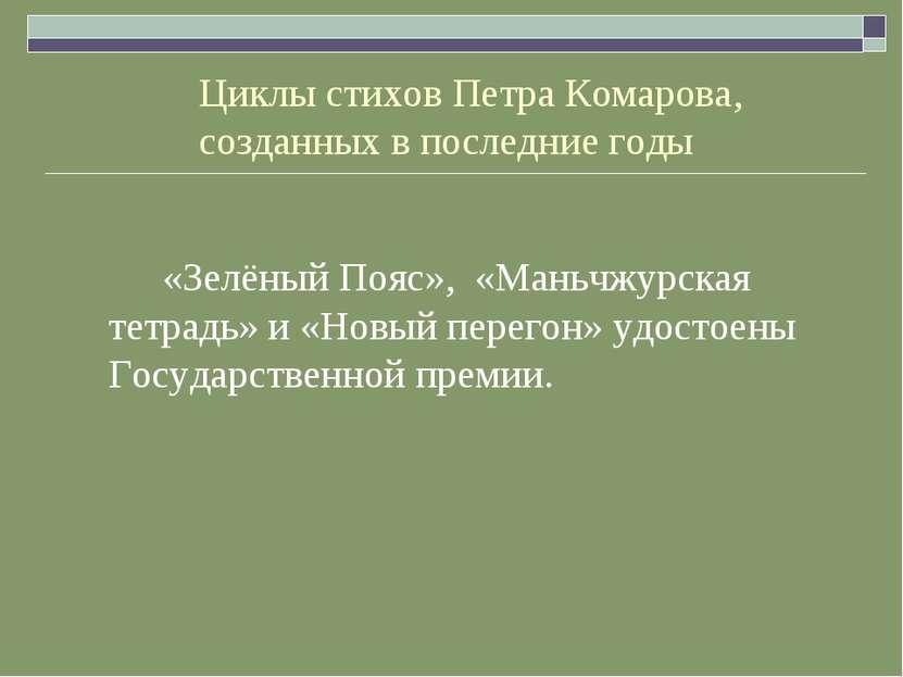 «Зелёный Пояс», «Маньчжурская тетрадь» и «Новый перегон» удостоены Государств...