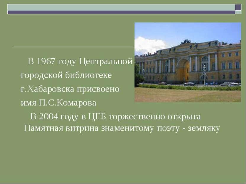 В 1967 году Центральной городской библиотеке г.Хабаровска присвоено имя П.С.К...