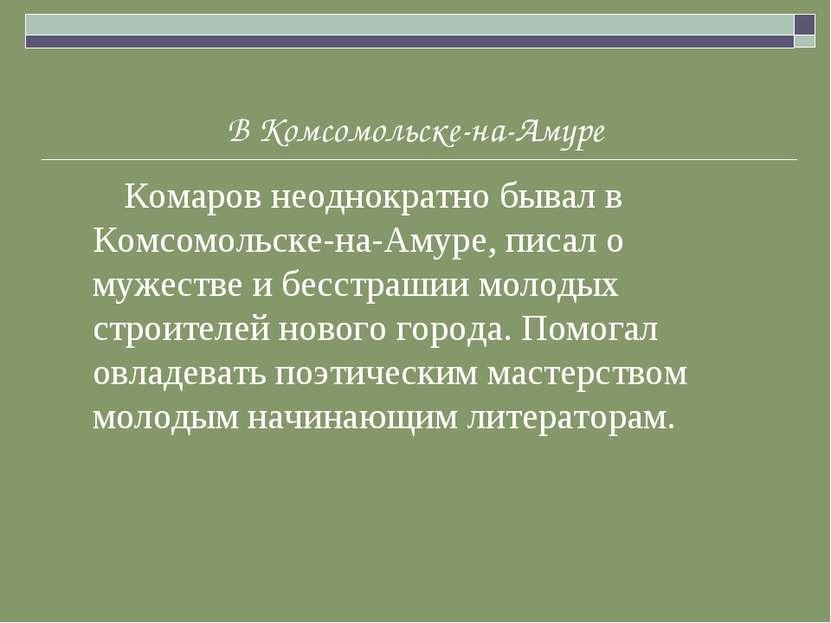 В Комсомольске-на-Амуре Комаров неоднократно бывал в Комсомольске-на-Амуре, п...