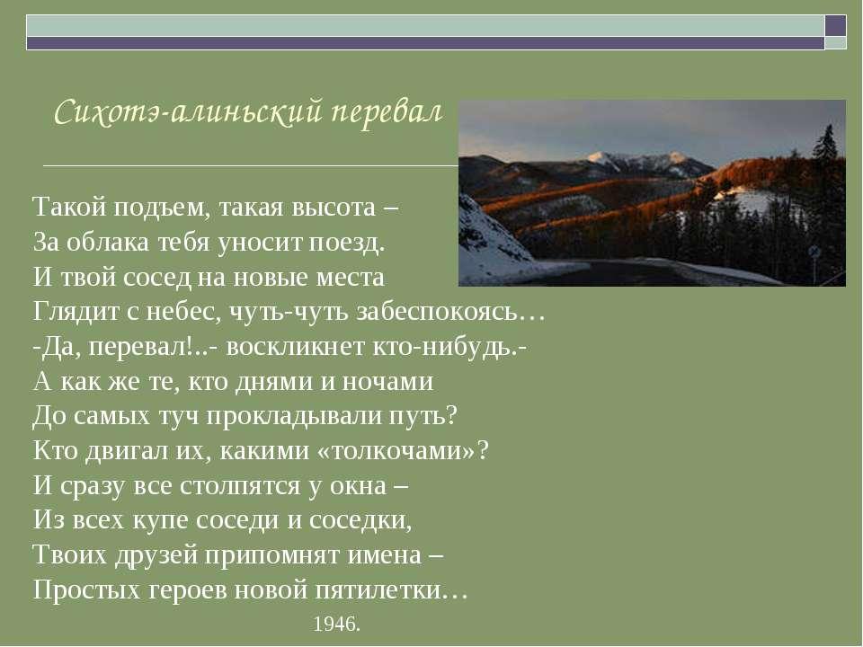 Сихотэ-алиньский перевал Такой подъем, такая высота – За облака тебя уносит п...