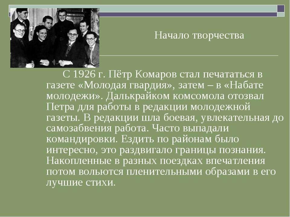 Начало творчества С 1926 г. Пётр Комаров стал печататься в газете «Молодая гв...