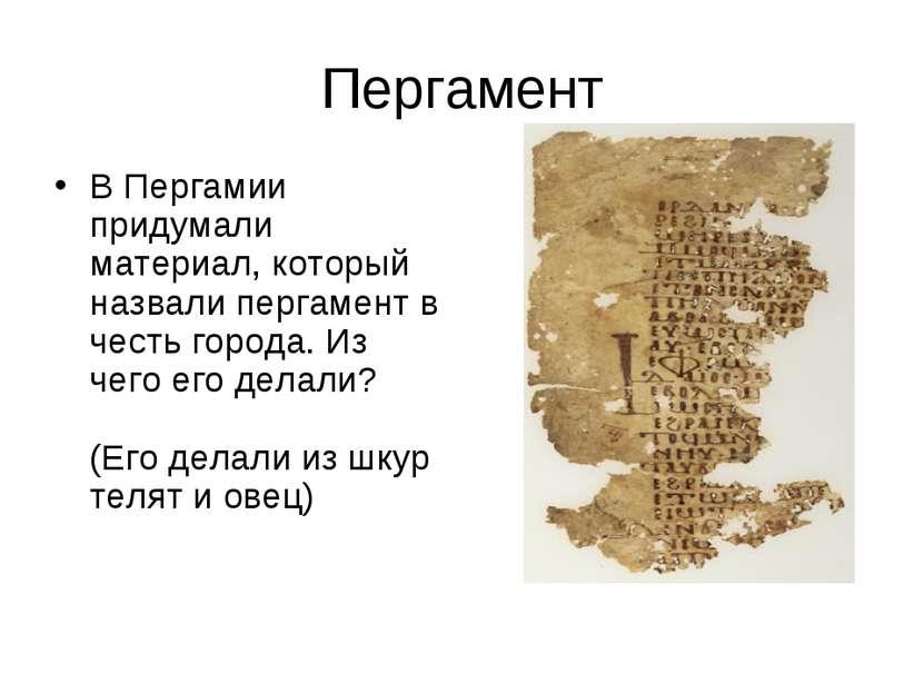 Пергамент В Пергамии придумали материал, который назвали пергамент в честь го...