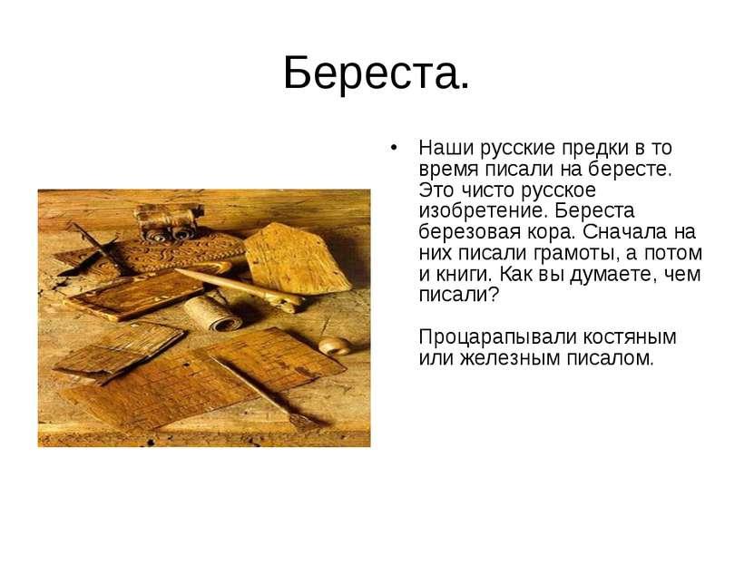 Береста. Наши русские предки в то время писали на бересте. Это чисто русское ...