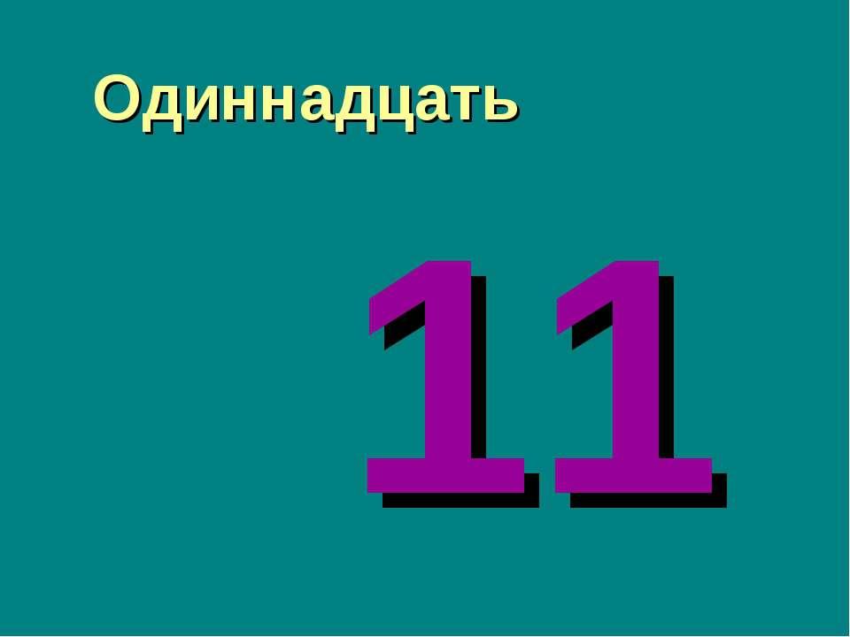 Оди нн адцать 11