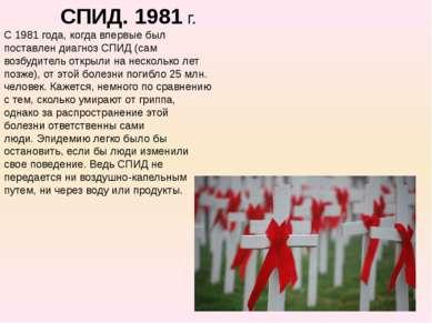 СПИД. 1981г. С 1981 года, когда впервые был поставлен диагноз СПИД (сам возб...