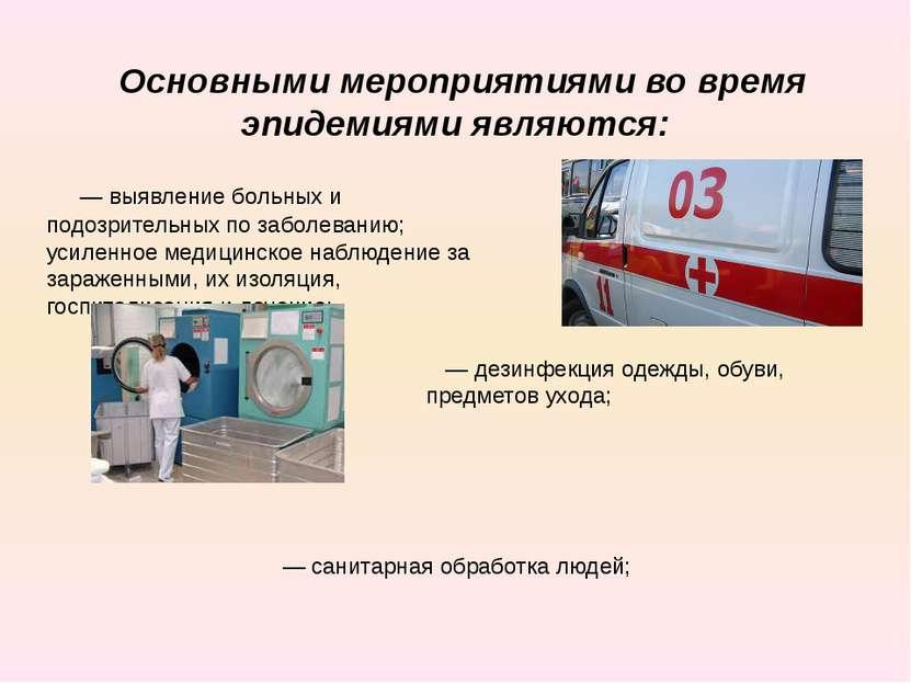 Основными мероприятиями во время эпидемиями являются:  — санитарная об...