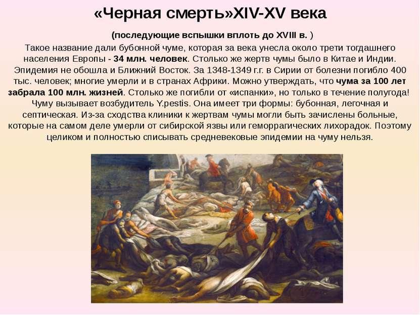 «Черная смерть»XIV-XV века (последующие вспышки вплоть до XVIII в.) Такое на...