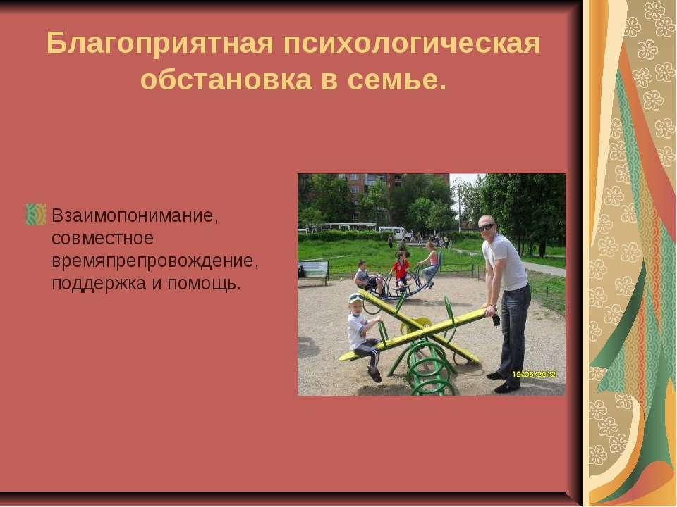 Благоприятная психологическая обстановка в семье. Взаимопонимание, совместное...