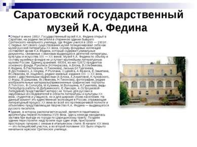 Саратовский государственный музей К.А. Федина Открыт в июне 1981г. Государств...