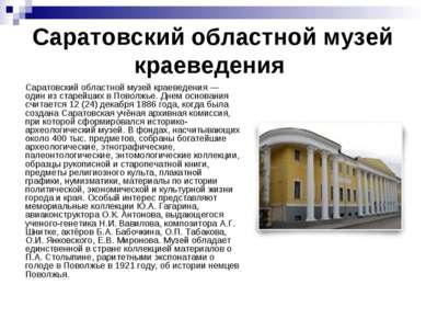 Саратовский областной музей краеведения Саратовский областной музей краеведен...