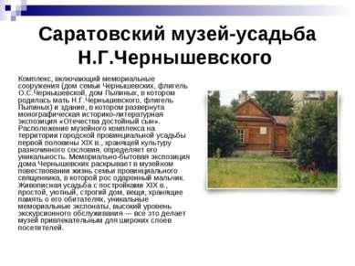 Саратовский музей-усадьба Н.Г.Чернышевского Комплекс, включающий мемориальные...