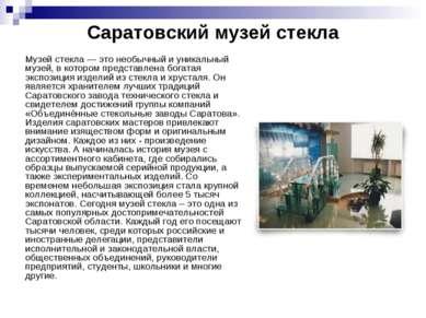 Саратовский музей стекла Музей стекла — это необычный и уникальный музей, в к...