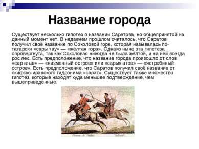 Название города Существует несколько гипотез о названии Саратова, но общеприн...