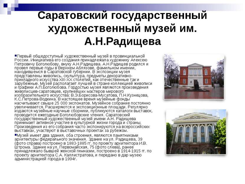 Саратовский государственный художественный музей им. А.Н.Радищева Первый обще...