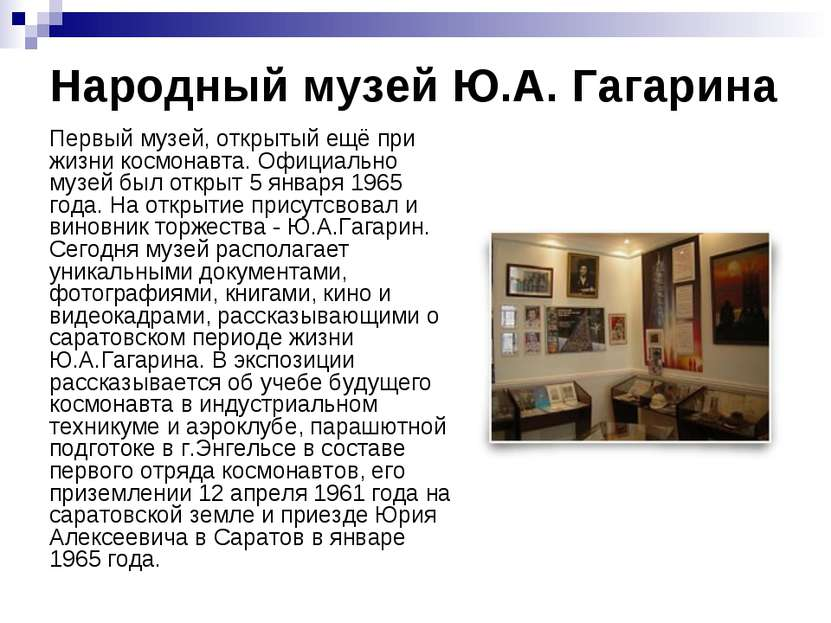 Народный музей Ю.А. Гагарина Первый музей, открытый ещё при жизни космонавта....