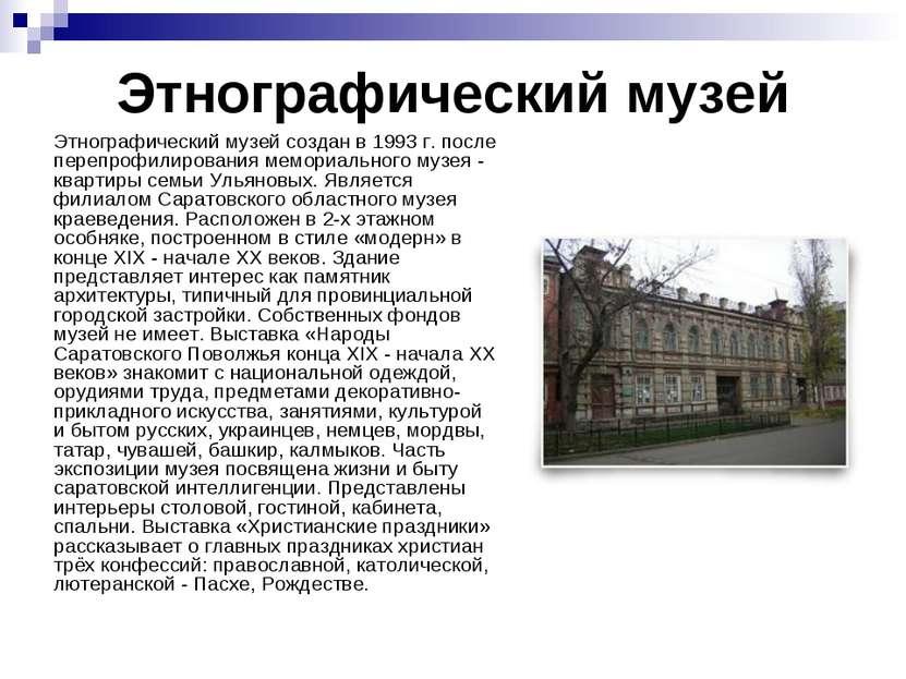 Этнографический музей Этнографический музей создан в 1993 г. после перепрофил...