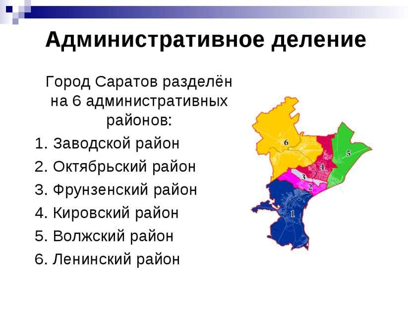 Административное деление Город Саратов разделён на 6 административных районов...