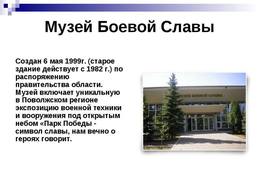 Музей Боевой Славы Создан 6 мая 1999г. (старое здание действует с 1982 г.) по...