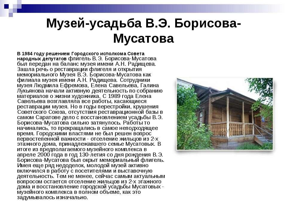 Музей-усадьба В.Э. Борисова-Мусатова В 1984 году решением Городского исполком...