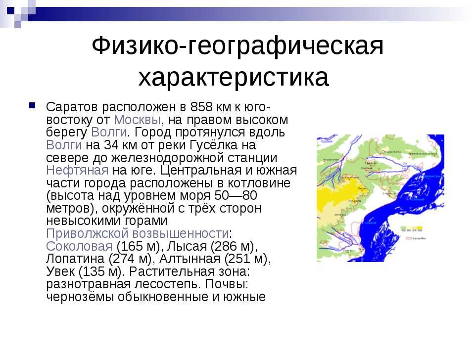 Физико-географическая характеристика Саратов расположен в 858км к юго-восток...