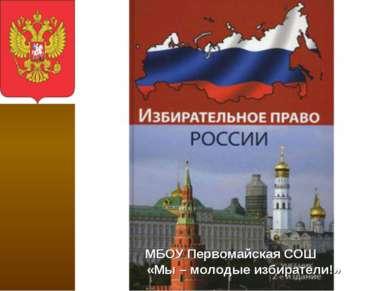 МБОУ Первомайская СОШ «Мы – молодые избиратели!»