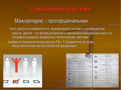Смешанная система Мажоритарно – пропорциональная Часть депутатов избирается п...