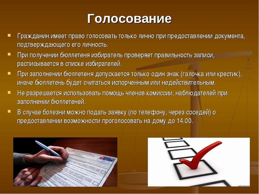 Голосование Гражданин имеет право голосовать только лично при предоставлении ...