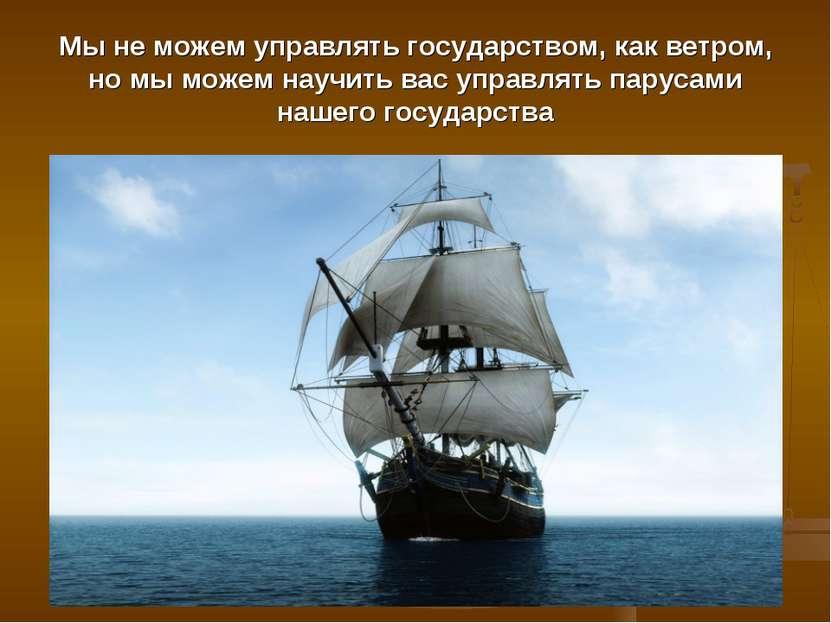 Мы не можем управлять государством, как ветром, но мы можем научить вас управ...