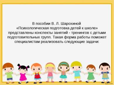 В пособии В. Л. Шарохиной «Психологическая подготовка детей к школе» представ...