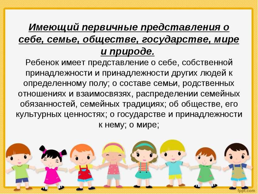 Имеющий первичные представления о себе, семье, обществе, государстве, мире и ...