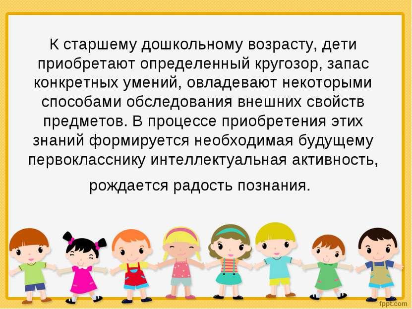 К старшему дошкольному возрасту, дети приобретают определенный кругозор, запа...