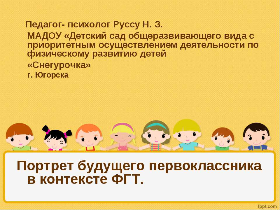 Педагог- психолог Руссу Н. З. МАДОУ «Детский сад общеразвивающего вида с прио...