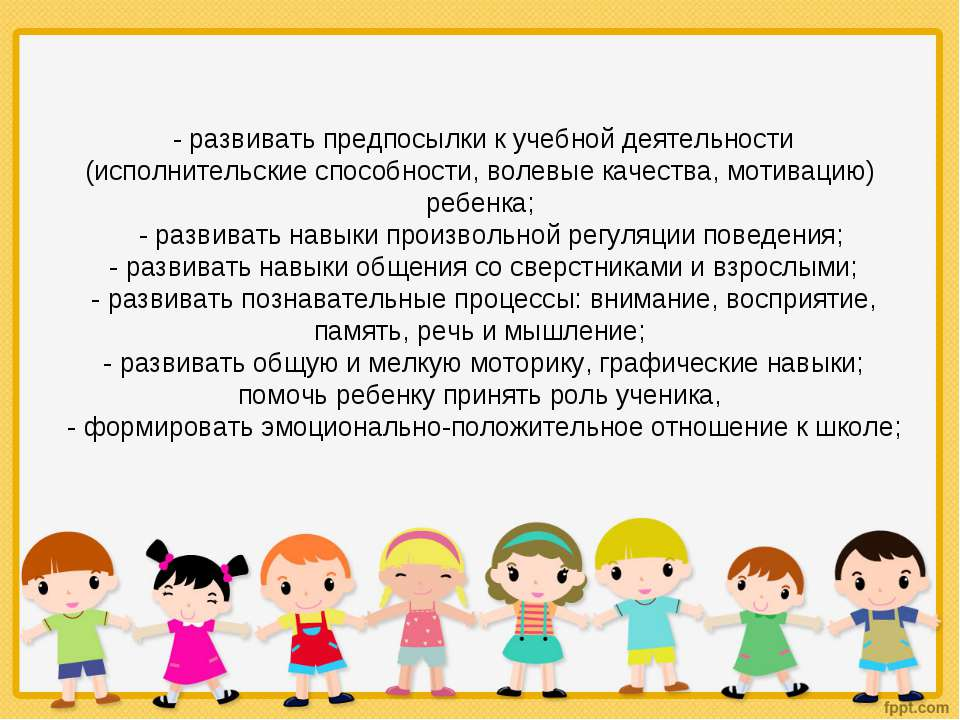 - развивать предпосылки к учебной деятельности (исполнительские способности, ...
