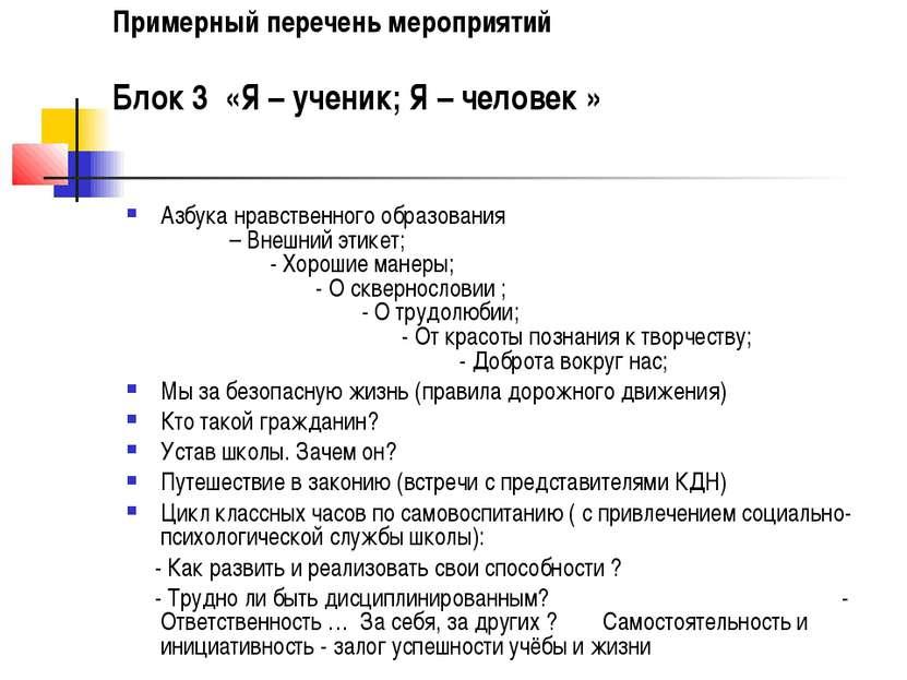 Примерный перечень мероприятий Блок 3 «Я – ученик; Я – человек » Азбука нравс...