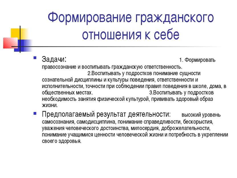 Формирование гражданского отношения к себе Задачи: 1. Формировать правосознан...