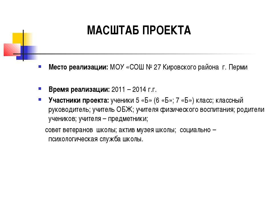 Место реализации: МОУ «СОШ № 27 Кировского района г. Перми Время реализации: ...