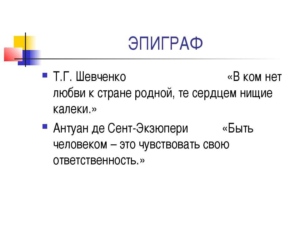 ЭПИГРАФ Т.Г. Шевченко «В ком нет любви к стране родной, те сердцем нищие кале...