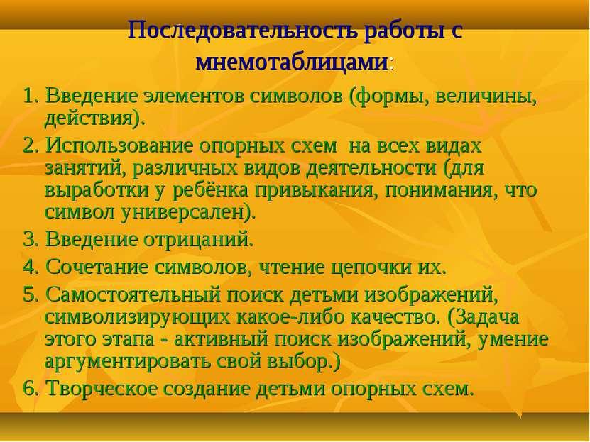 Последовательность работы с мнемотаблицами: 1. Введение элементов символов (ф...