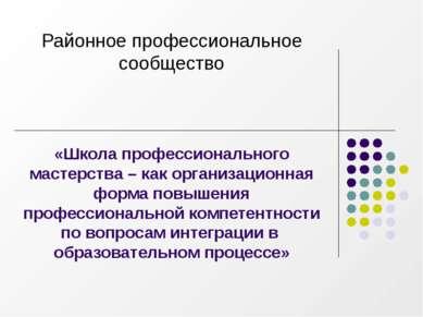 Районное профессиональное сообщество «Школа профессионального мастерства – ка...