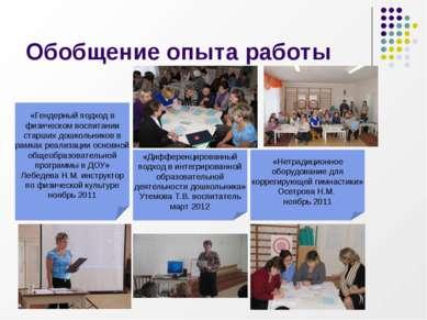 Обобщение опыта работы «Гендерный подход в физическом воспитании старших дошк...